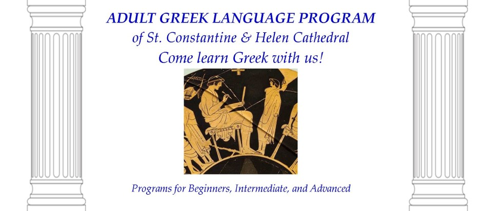 Greek Language Program
