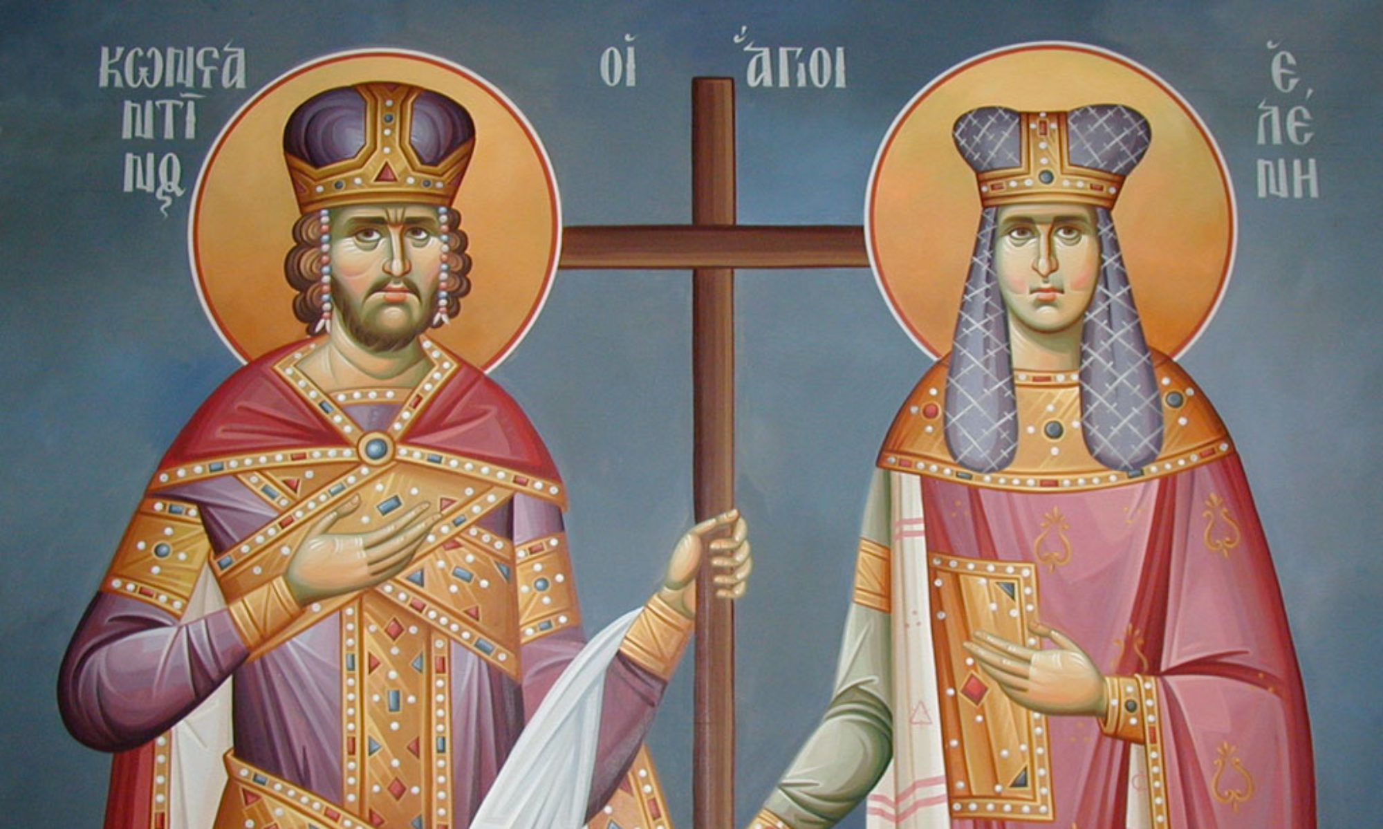 Saints Constantine and Helen Greek Orthodox Cathedral of Brooklyn